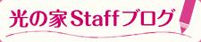 光の家Staff ブログ